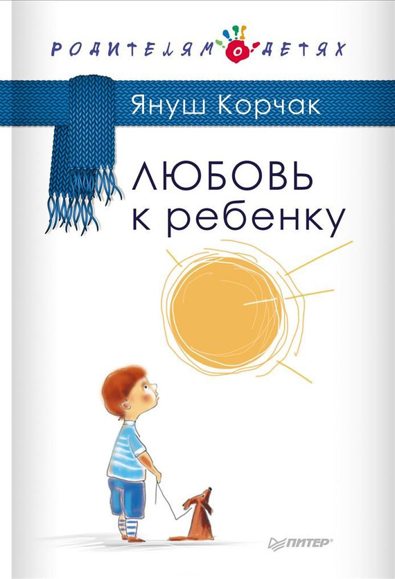 Януш Корчак Любовь к ребенку