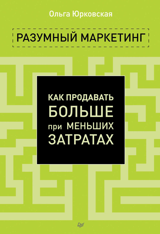 Ольга юрковская книги скачать