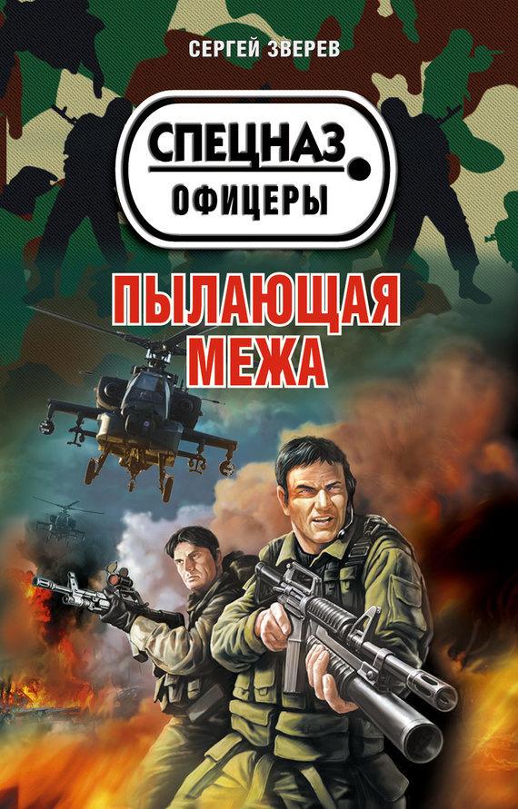 Сергей Зверев Пылающая межа сергей зверев агент без прикрытия