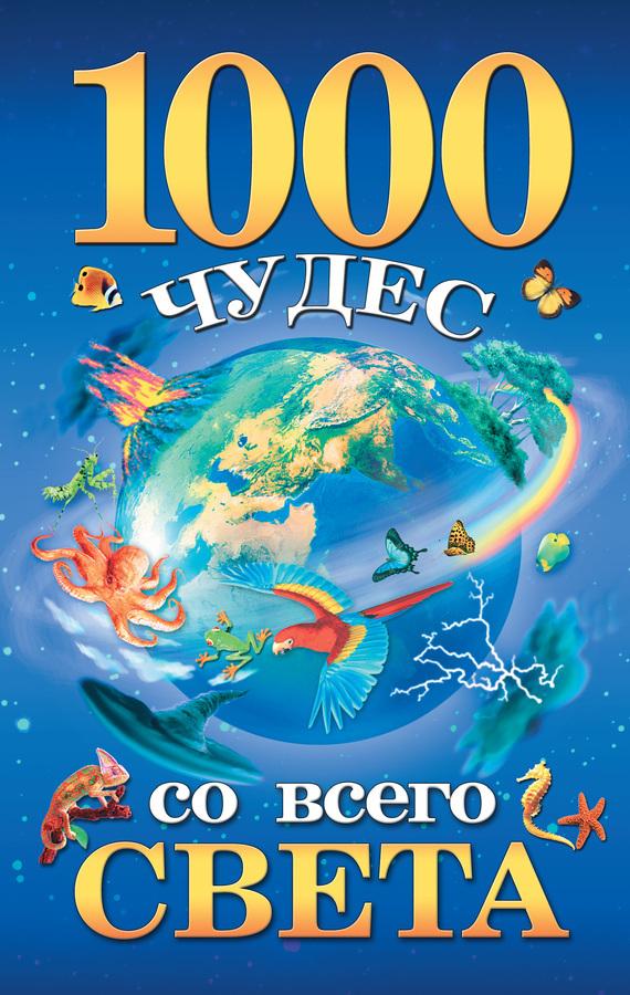Отсутствует 1000 чудес со всего света набор наука о вулканах bb0935