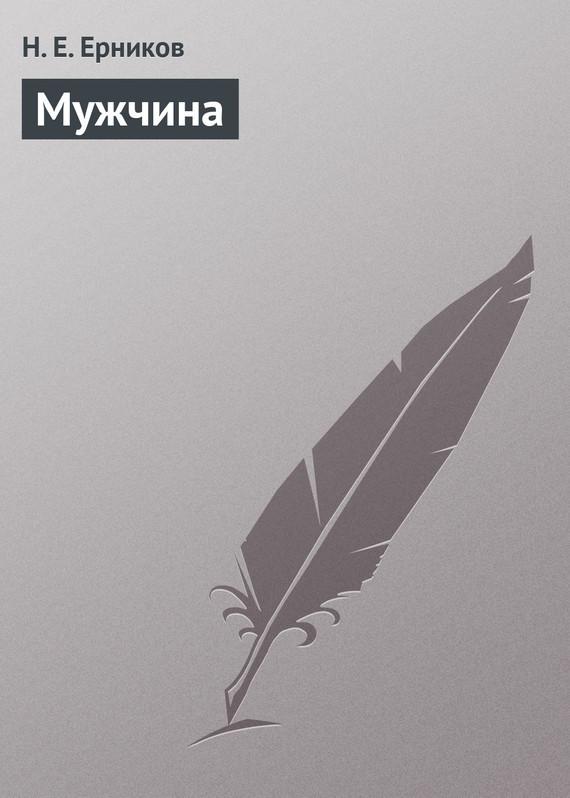 Н. Е. Ерников Мужчина цена