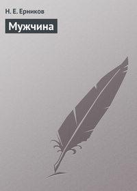 Ерников, Н. Е.  - Мужчина