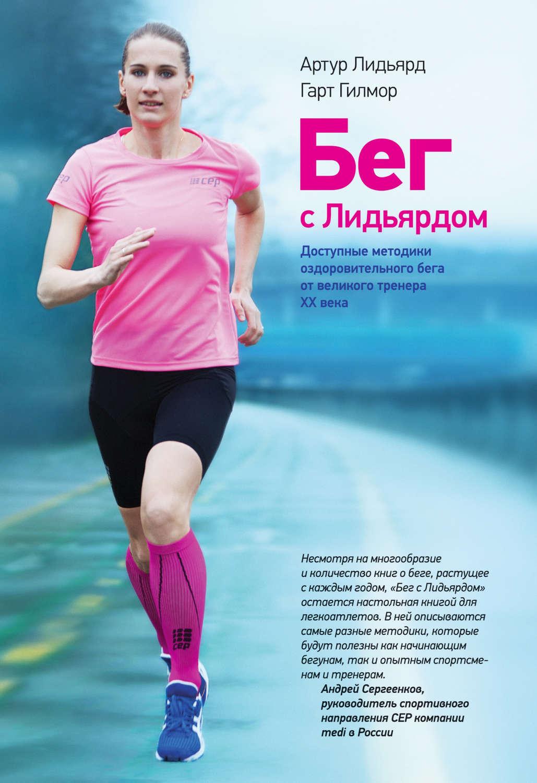 Бег с лидьярдом скачать бесплатно pdf