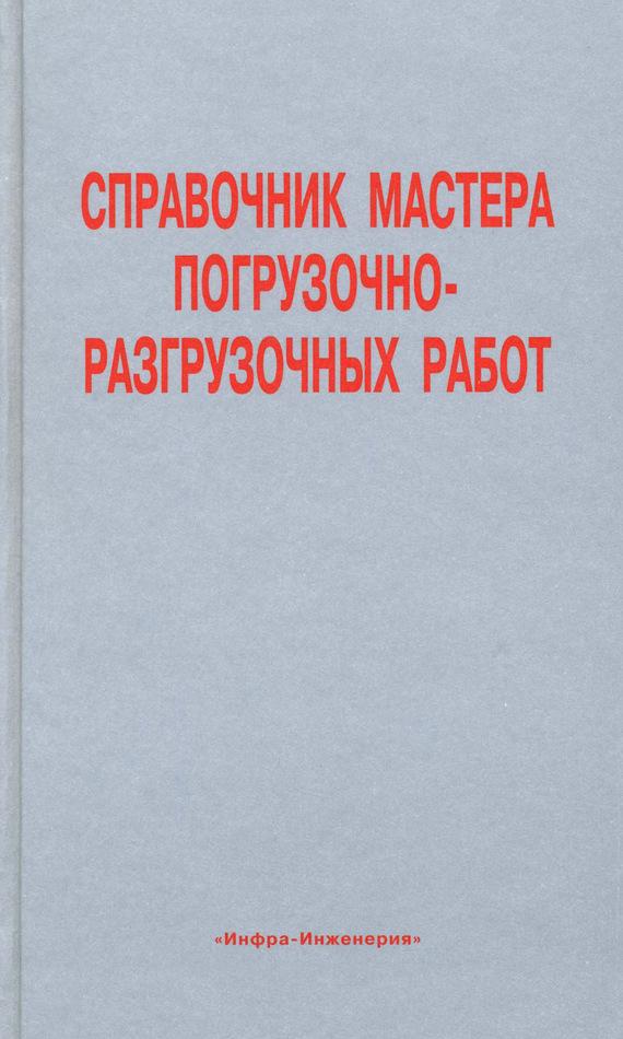 Коллектив авторов Справочник мастера погрузочно-разгрузочных работ