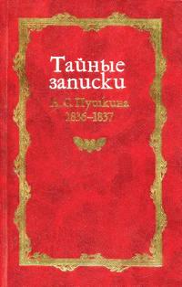 - Тайные записки А. С. Пушкина. 1836-1837