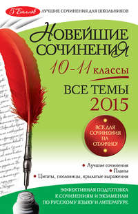 Бойко, Л. Ф.  - Новейшие сочинения. Все темы 2015. 10-11 классы