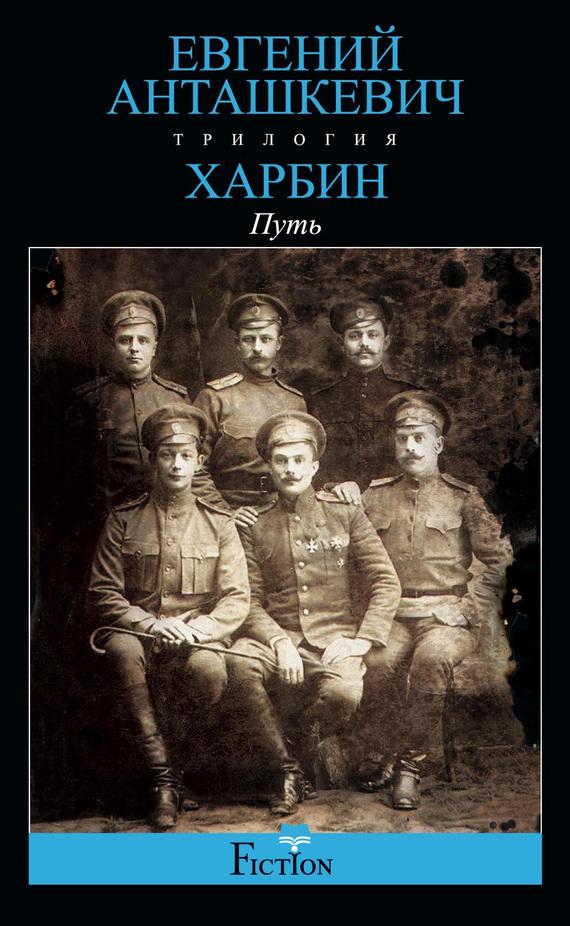 Евгений Анташкевич Харбин. Книга 1. Путь ангары бывшие в употреблении