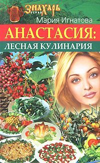 Мария Игнатова Анастасия. Лесная кулинария анна игнатова вектор пластилина