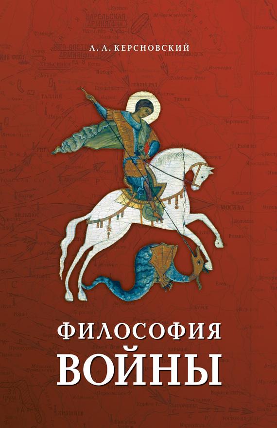 Антон Керсновский - Философия войны