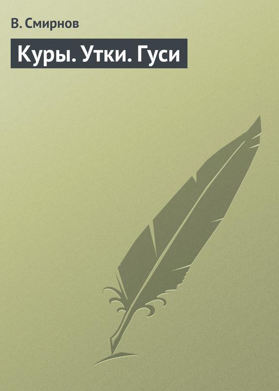 занимательное описание в книге В. Смирнов