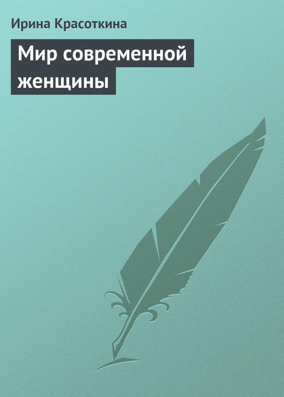 Ирина Красоткина Мир современной женщины