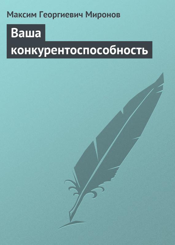Возьмем книгу в руки 11/16/10/11161047.bin.dir/11161047.cover.jpg обложка