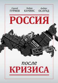 Рослунд, Андерс  - Россия после кризиса