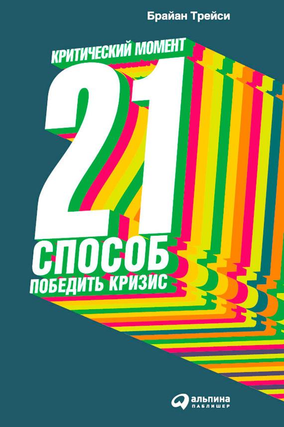 Обложка книги Критический момент. 21 способ победить кризис, автор Трейси, Брайан
