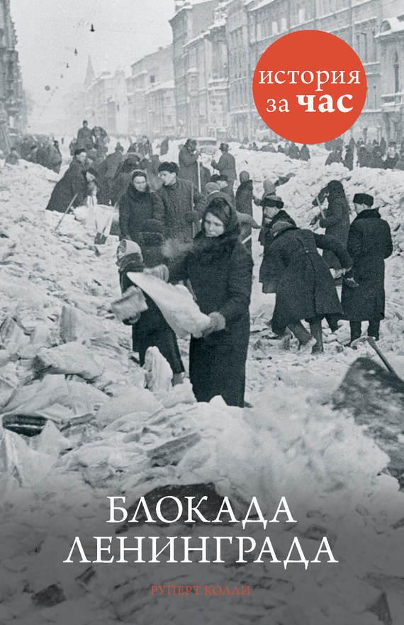 обложка книги static/bookimages/11/16/19/11161961.bin.dir/11161961.cover.jpg