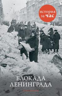 Колли, Руперт  - Блокада Ленинграда