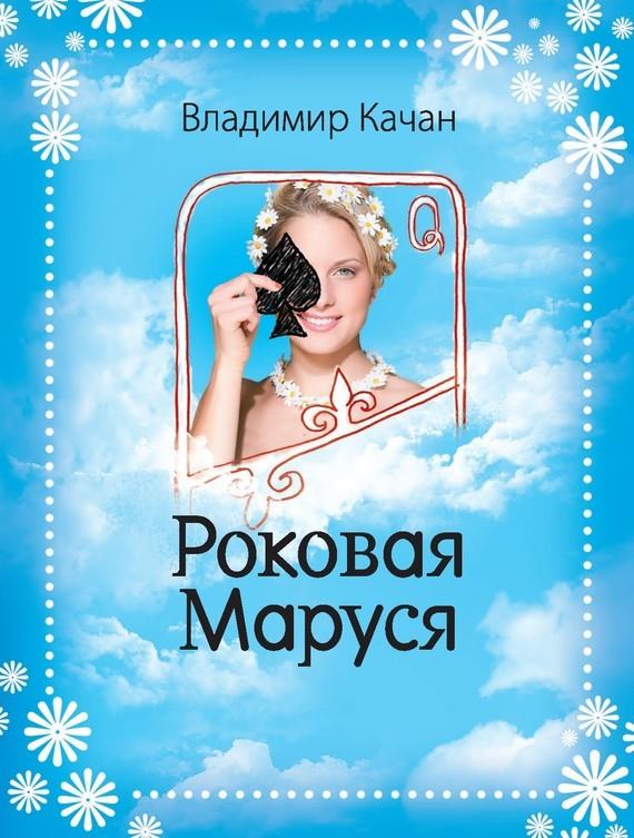 Владимир Качан бесплатно