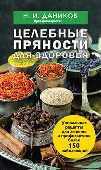 Даников, Николай  - Целебные пряности для здоровья