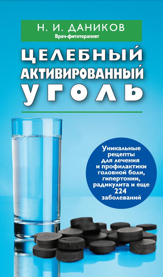 интригующее повествование в книге Николай Даников