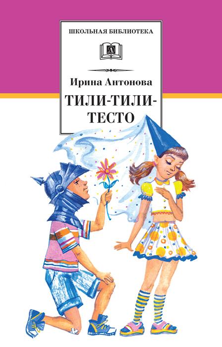 напряженная интрига в книге Ирина Алексеевна Антонова