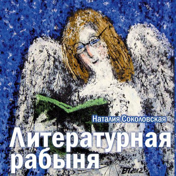 Наталия Соколовская Литературная рабыня ираклий андроников о собирателях редкостей