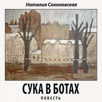 Соколовская, Наталия  - Сука в ботах. повесть