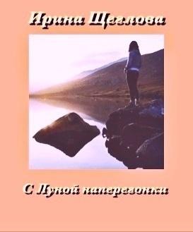 Ирина Щеглова С Луной наперегонки ирина щеглова роковая строфа