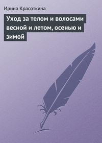 - Уход за телом и волосами весной и летом, осенью и зимой