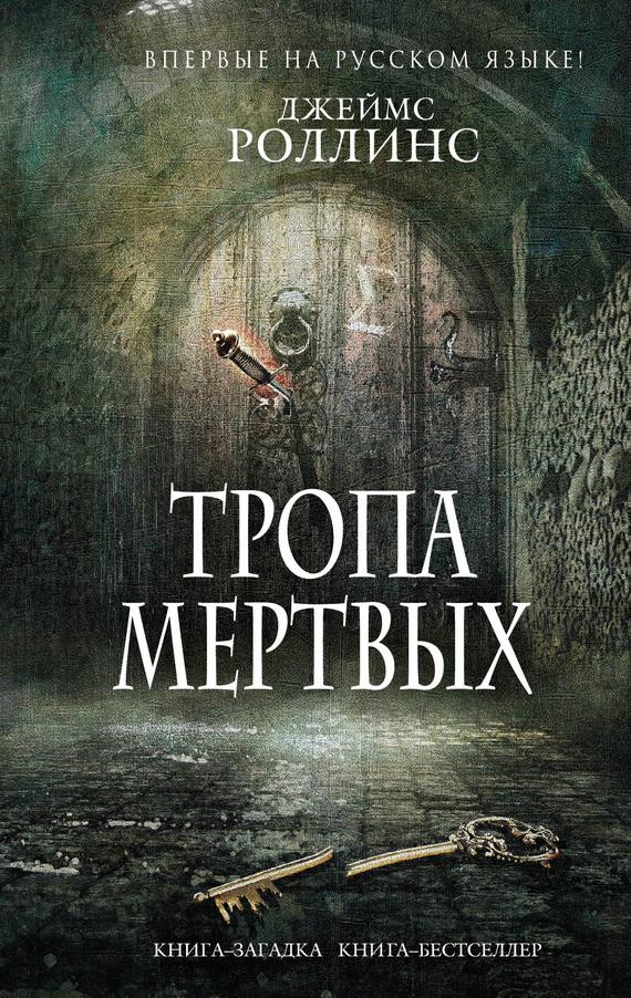 Джеймс Роллинс Тропа мертвых (сборник)