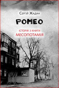 - Ромео. &#1030стор&#1110я з книги «Месопотам&#1110я»