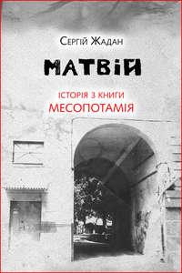 Жадан, Сергій  - Матвій. Історія з книги «Месопотамія»