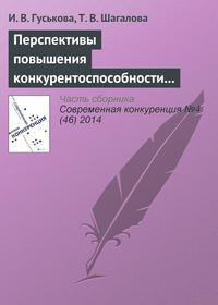Гуськова, И. В.  - Перспективы повышения конкурентоспособности экономик стран – участниц евразийского экономического союза