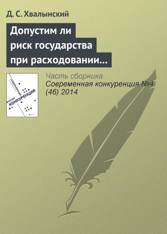 Допустим ли риск государства при расходовании средств налогоплательщиков: анализ основного способа публичных закупок в России