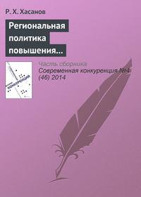 Хасанов, Р. Х.  - Региональная политика повышения конкурентоспособности: теория и международный опыт