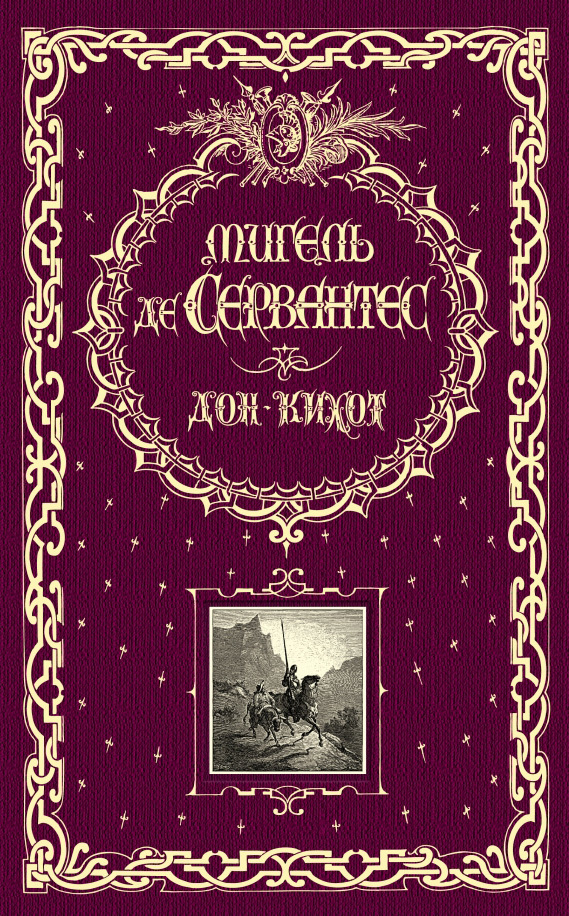 Мигель де Сервантес Сааведра Дон Кихот dvd аудиокнига dvd дон кихот мигель сервантес мр3