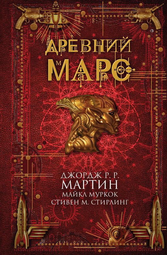Джордж Р. Р. Мартин Древний Марс (сборник) майкл гир серия сокровищница боевой фантастики и приключений комплект из 6 книг