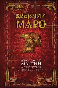 Мартин, Джордж  - Древний Марс (сборник)