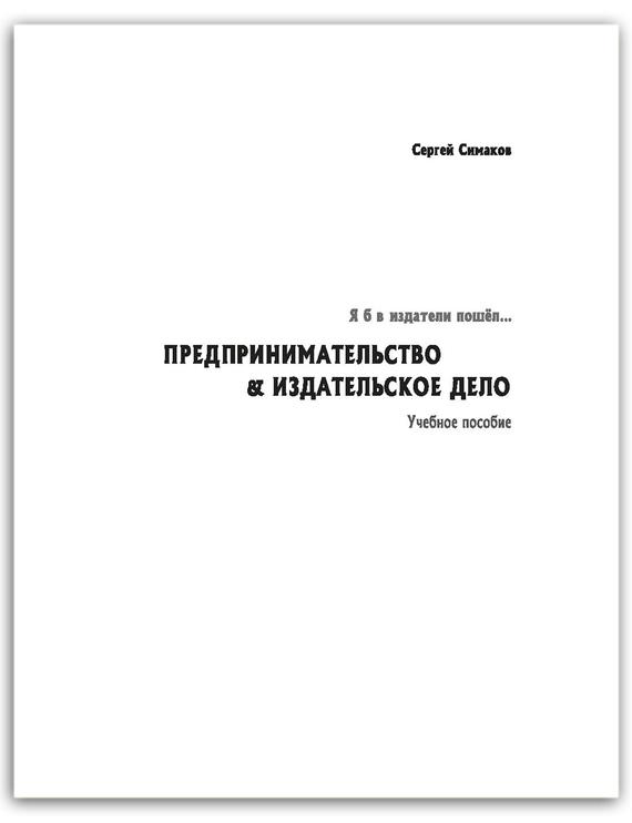 интригующее повествование в книге Сергей Симаков