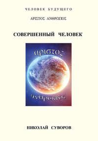 Суворов, Николай  - Совершенный человек