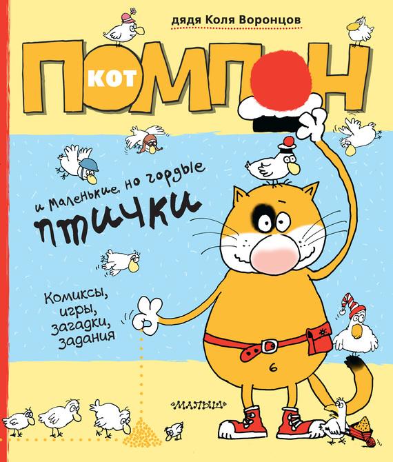 Николай Воронцов Кот Помпон и маленькие, но гордые птички symbol 1 8 cd06