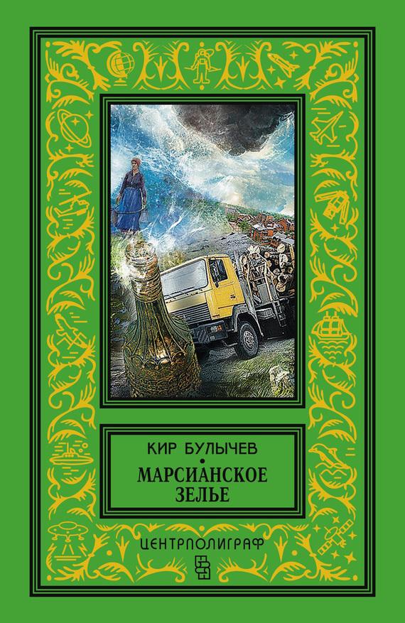 Кир Булычев Марсианское зелье (сборник) кир булычев гусляр 2000 сборник