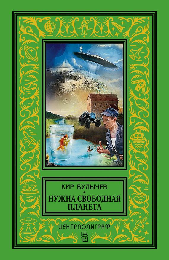 Кир Булычев Нужна свободная планета (сборник) кир булычев клин клином