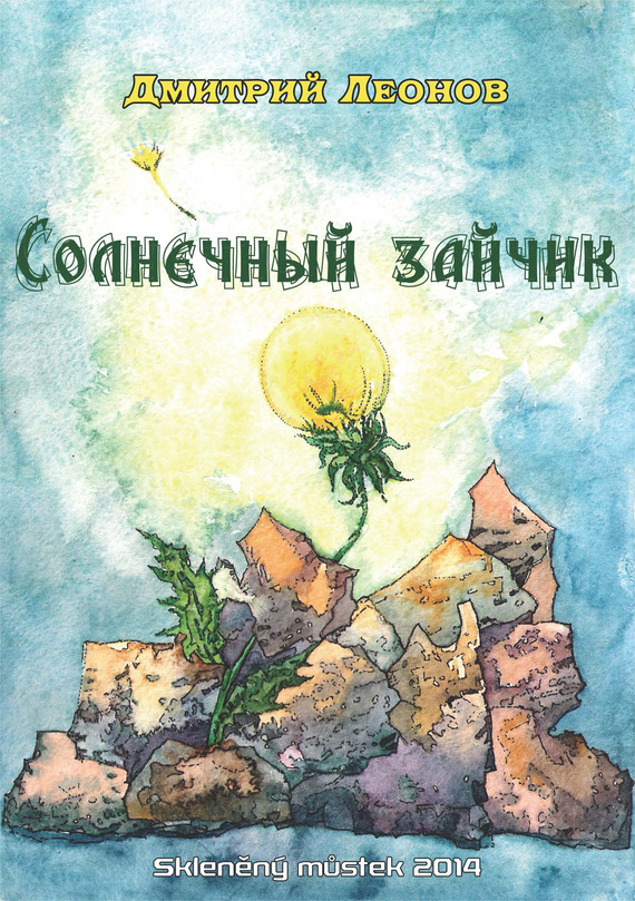 Дмитрий Леонов Солнечный зайчик дмитрий леонов солнечный зайчик