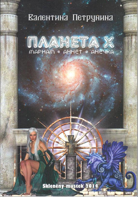 Планета X: Мариам. Аннет. Анечка