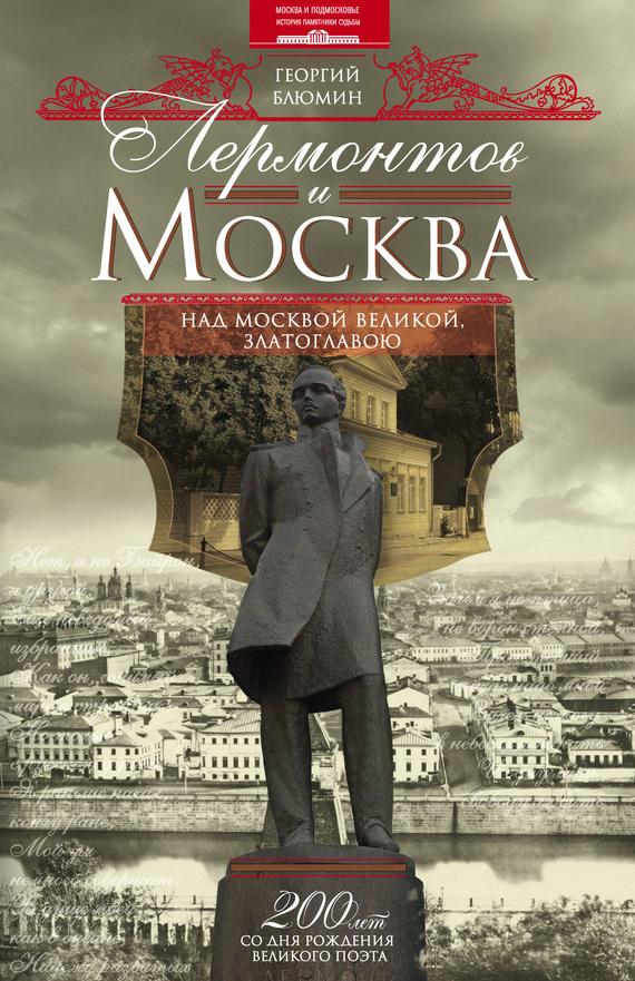 Лермонтов и Москва. Над Москвой великой, златоглавою