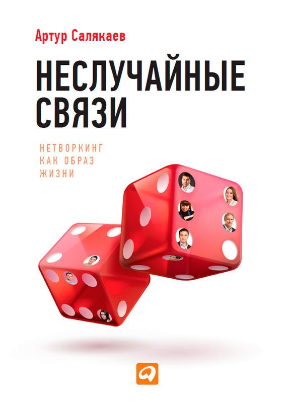 Артур Салякаев Неслучайные связи. Нетворкинг как образ жизни артур салякаев неслучайные связи нетворкинг как образ жизни