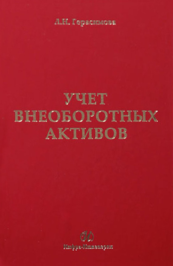 Л. Н. Герасимова Учет внеоборотных активов: учебное пособие