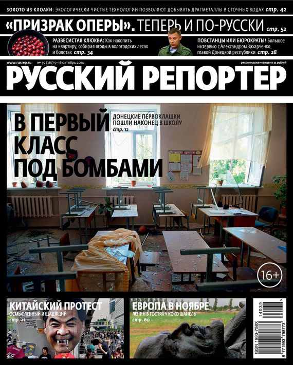 Отсутствует Русский Репортер №39/2014 отсутствует русский репортер 16 17 2014