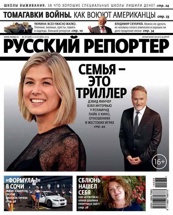 Отсутствует Русский Репортер №38/2014 русский инструмент