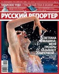 Отсутствует - Русский Репортер №37/2014